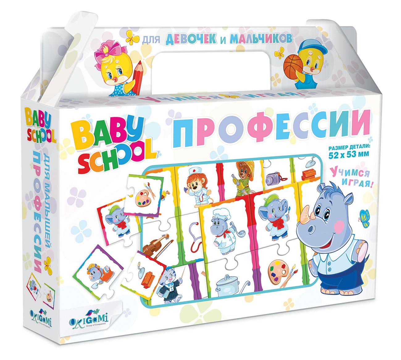Настольная игра в чемодане Для Малышей. Профессии