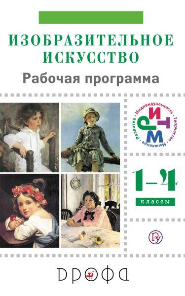 Изобразительное искусство. 1–4 классы. Программа