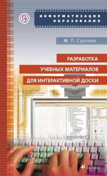 Сухлоев М.П. - Разработка учебных материалов для интерактивной доски. Комплект обложка книги