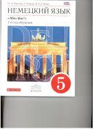 Немецкий язык. 1-й год обучения. 5класс. Учебник. Вертикаль