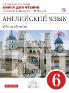 Английский язык как второй иностранный: второй год обучения. 6 класс. Книга для чтения