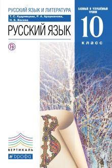 Кудрявцева Т.С. и др. - Русский язык. 10 класс. Учебник для национальных школ гуманитарного профиля обложка книги