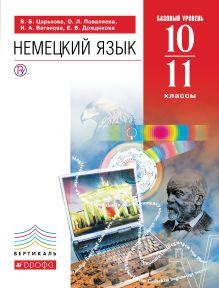 Царькова В.Б. - Немецкий язык. 10–11 классы. Базовый уровень. Учебник, CD обложка книги