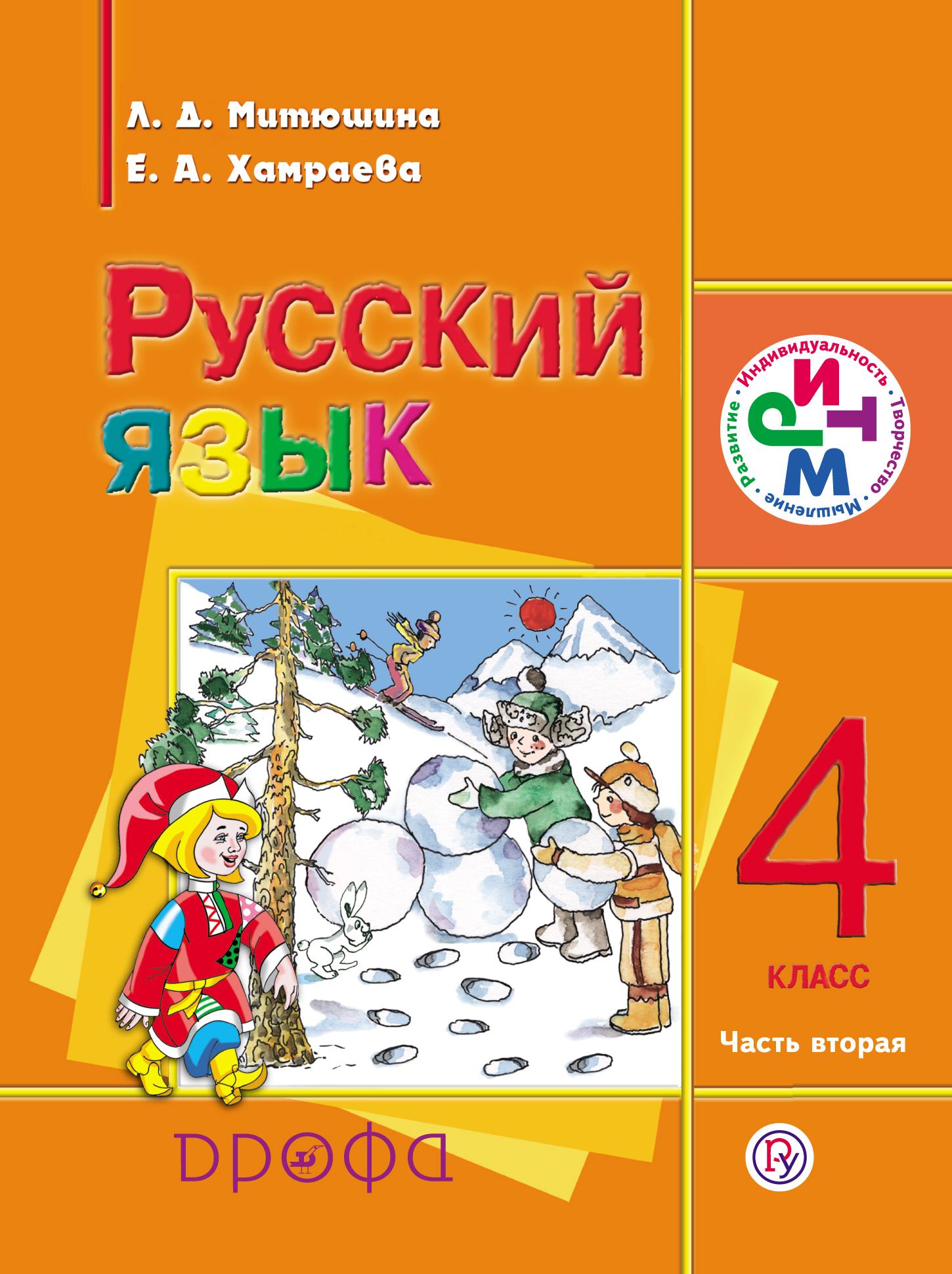 Русский язык. 4 класс. Учебник для школ с родным (нерусским) языком. Часть 2