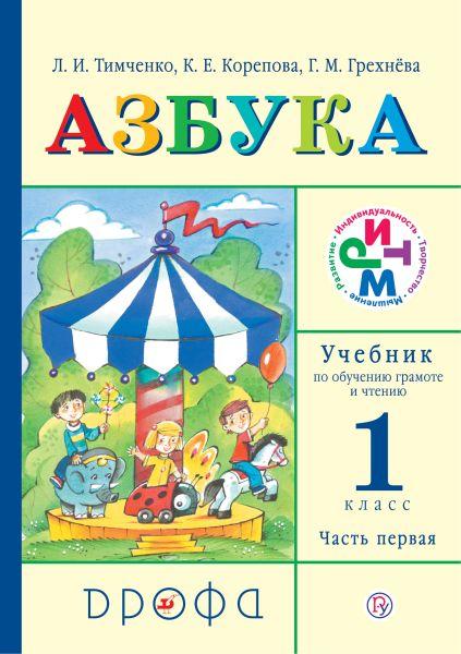 Азбука. Учебник по обучению грамоте и чтению. 1 кл. Ч.1.