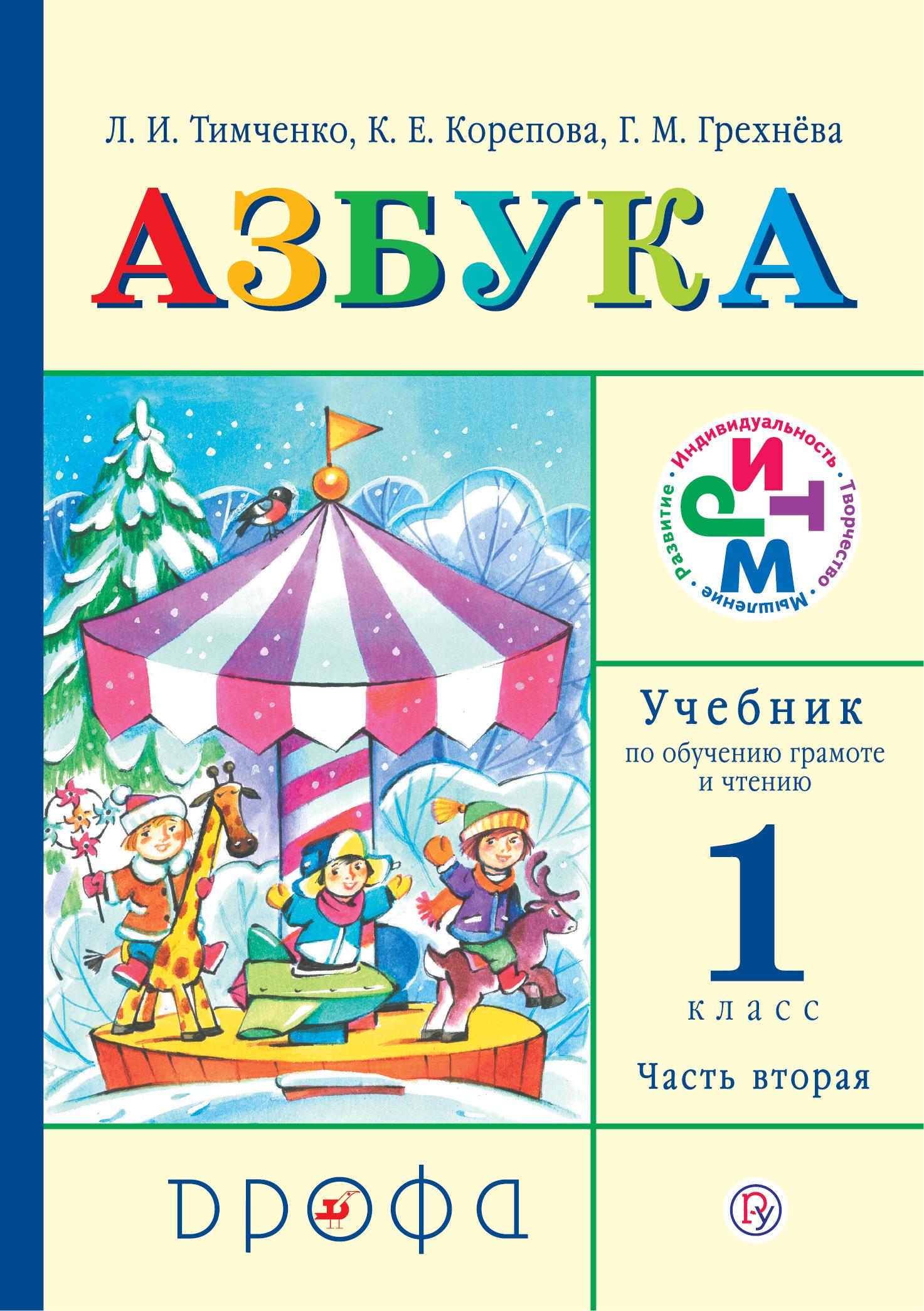 Азбука. Учебник по обучению грамоте и чтению. 1 класс. Часть 2. от book24.ru