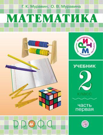 Математика. 2 класс. Учебник. Ч.1. Муравин Г.К.,  Муравина О. В.