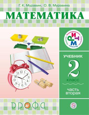 Математика. 2 класс. Учебник. Ч.2. Муравин Г.К.,  Муравина О. В.