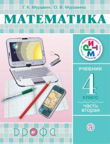 Муравин Г.К., Муравина О.В. - Математика. 4 класс. Учебник. Часть 2 обложка книги