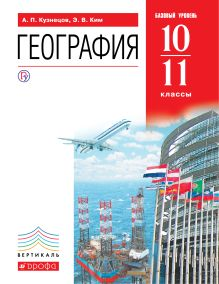 Ким Э.В., Кузнецов А.П. - География мира.10-11кл.Базовый уровень. Учебник. обложка книги