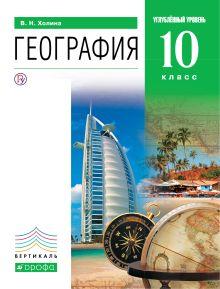 Холина В.Н. - География. Углубленный уровень. 10 класс. Учебник обложка книги