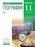 География.Проф.ур.11кл.Учебник.Кн.2.