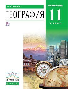 Холина В. Н. - География.Проф.ур.11кл.Учебник.Кн.2. обложка книги