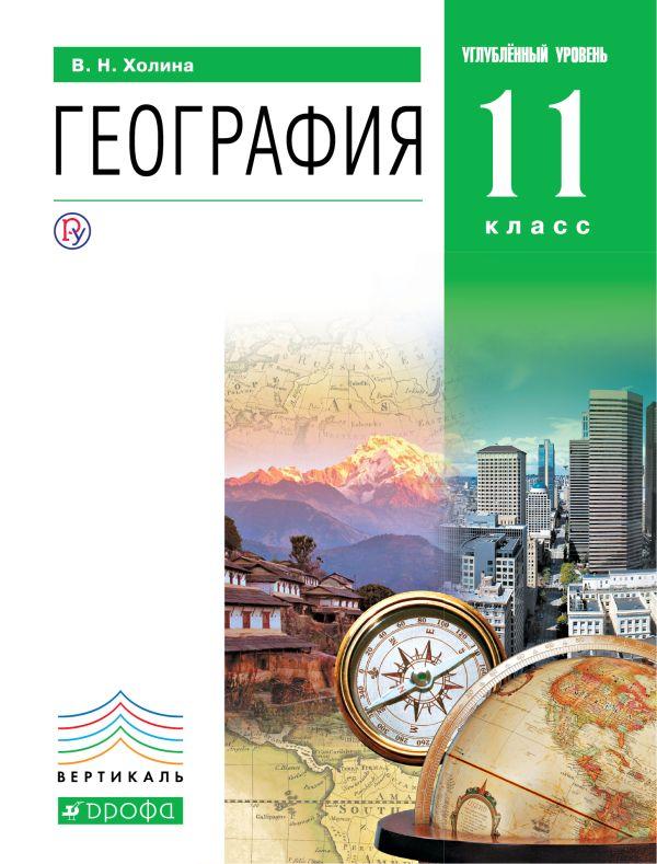 География.Проф.ур.11кл.Учебник.Кн.2. Холина В. Н.