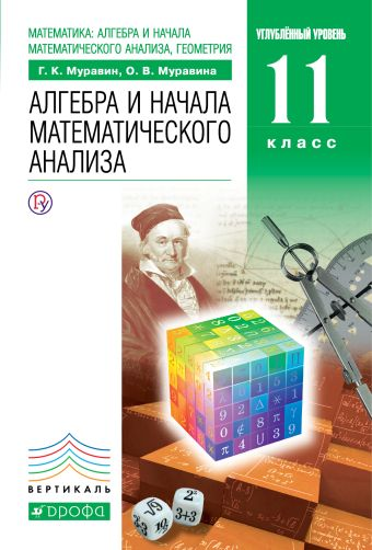 Матем: алг. и нач. мат. анализа, геом. Алг. и нач. мат. анализа. 11 кл. (угл.ур.). Муравин Г.К.,  Муравина О. В.