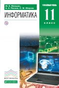 Линия УМК М. Е. Фиошина, С. М. Юнусова. Информатика (10-11) (углуб.)