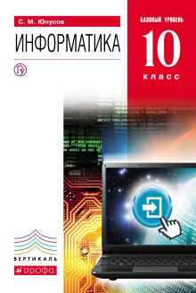 Юнусов С.М. - Информатика. Базовый уровень. 10 класс. Учебное пособие, CD обложка книги