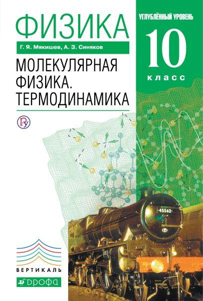 Физика.Молекулярная физика. Термодинамика. 10 кл. (углуб. ур.). ВЕРТИКАЛЬ