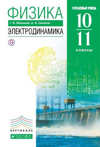 Физика. Электродинамика. 10-11 кл. (углубленный уровень). Мякишев Г.Я., Синяков А.З.