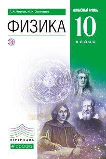 Чижов Г.А., Ханнанов Н.К. - Физика. Углубленный уровень. 10 класс. Учебник обложка книги