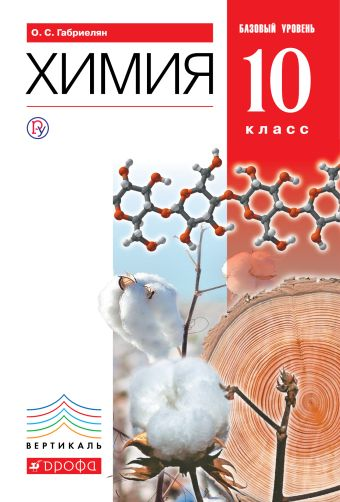 Химия. 10кл. Учебник (базовый уровень). Габриелян О.С.