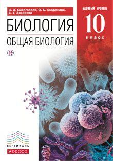 Общая биология. 10 класс. Базовый уровень. обложка книги