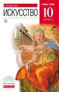 Линия УМК Г. И. Даниловой. Искусство (10-11) (баз.)