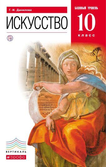 Искусство. Базовый уровень. 10 класс. Учебник Данилова Г.И.
