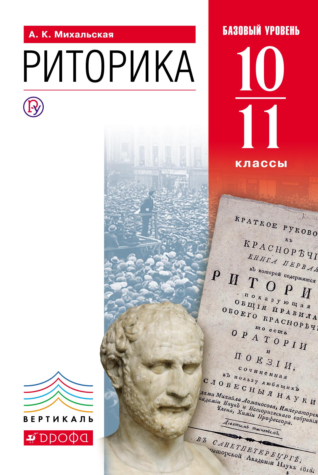 Русский язык. Риторика. 10–11 классы. Учебник