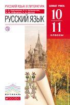 Русский язык. 10–11 классы. Учебник