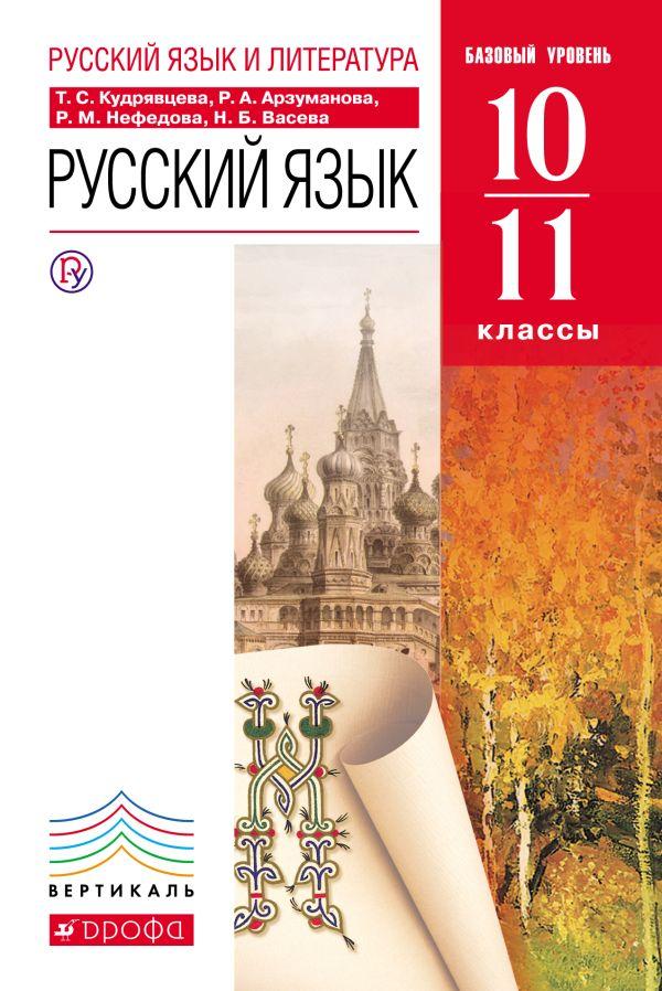 Русский язык. 10–11 классы. Учебник Кудрявцева Т.С. и др.