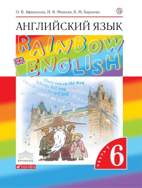 Обложка книги решебник по англ.яз 6 класс афанасьева