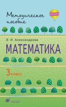Александрова Э.И. - Математика. 3 класс. Методическое пособие обложка книги
