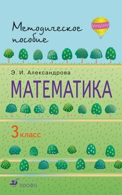 Математика. 3 класс. Методическое пособие Александрова Э.И.