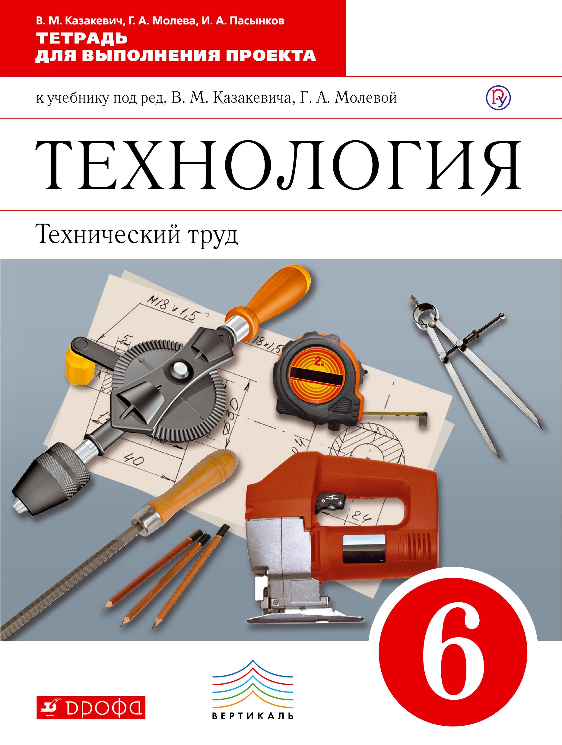 Технология. Технический труд. 6 класс. Тетрадь для выполнения проекта ( Казакевич В.М., Молева Г.А., Пасынков И.А.  )