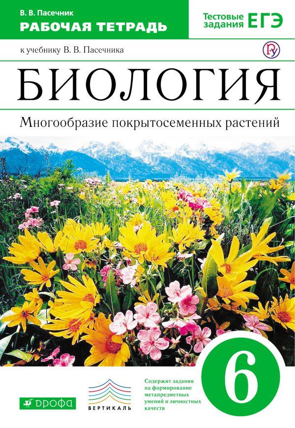 Биология.Многообразие покрытосеменных растений.6кл.Раб.тет.(с тест.задан. ЕГЭ). Пасечник В.В.