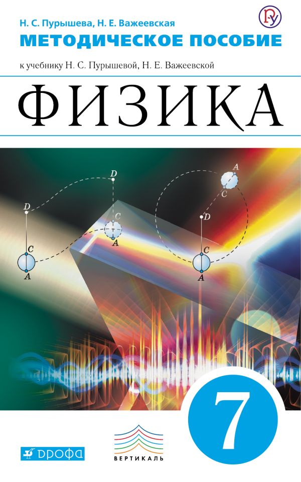 Физика. 7 класс. Методическое пособие Пурышева Н.С., Важеевская Н.Е.
