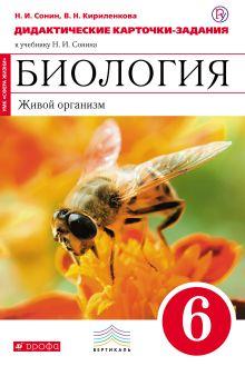 Биология..6 класс. Живой организм. Дидактические.карточки-задания. (Красный) ВЕРТИКАЛЬ обложка книги