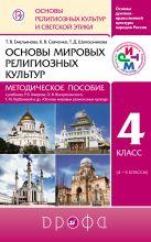 Основы мировых религиозных культур. 4 класс. Методическое пособие