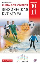 Физическая культура. 10-11 кл. Книга для учителя.