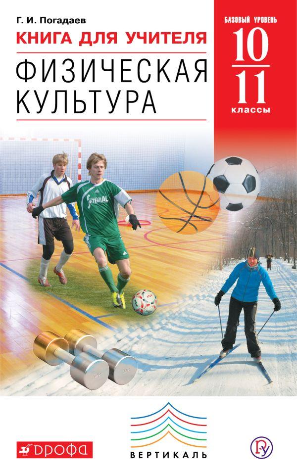 Физическая культура. 10-11 кл. Книга для учителя. Погадаев Г.И .