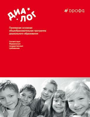 Диалог. Примерная основная общеобразовательная программа дошкольного образования. 3-7 лет