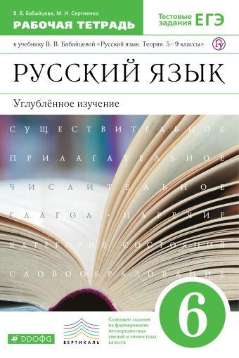 Русский язык.Рабочая тетрадь.6кл. Бабайцева В.В., Сергиенко М.И.