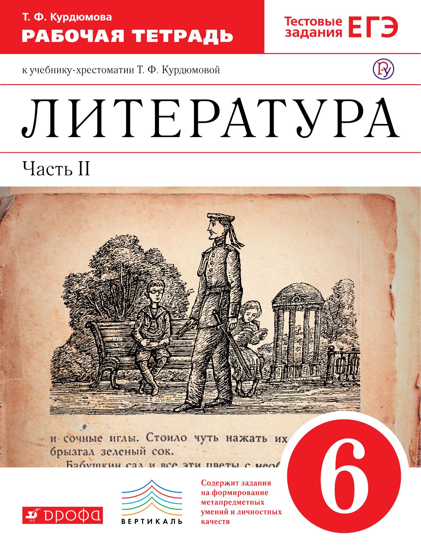 Литература. 6 класс. Рабочая тетрадь. Часть 2 ( Курдюмова Т.Ф.  )