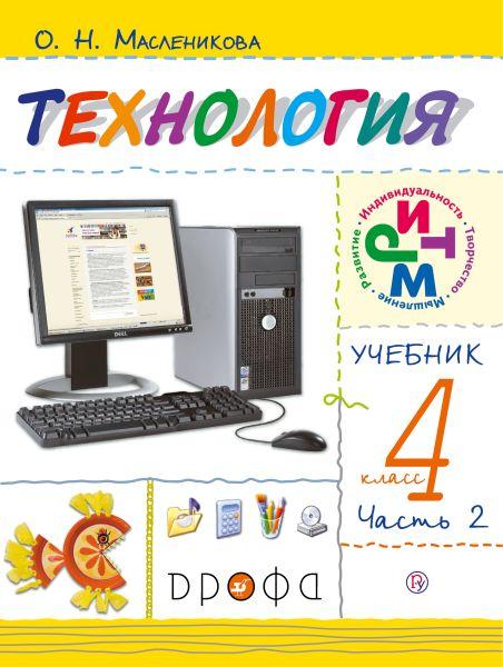 Технология. Практика работы на компьютере. 4кл.Учебник в 2ч.Часть 2.(Масленникова)