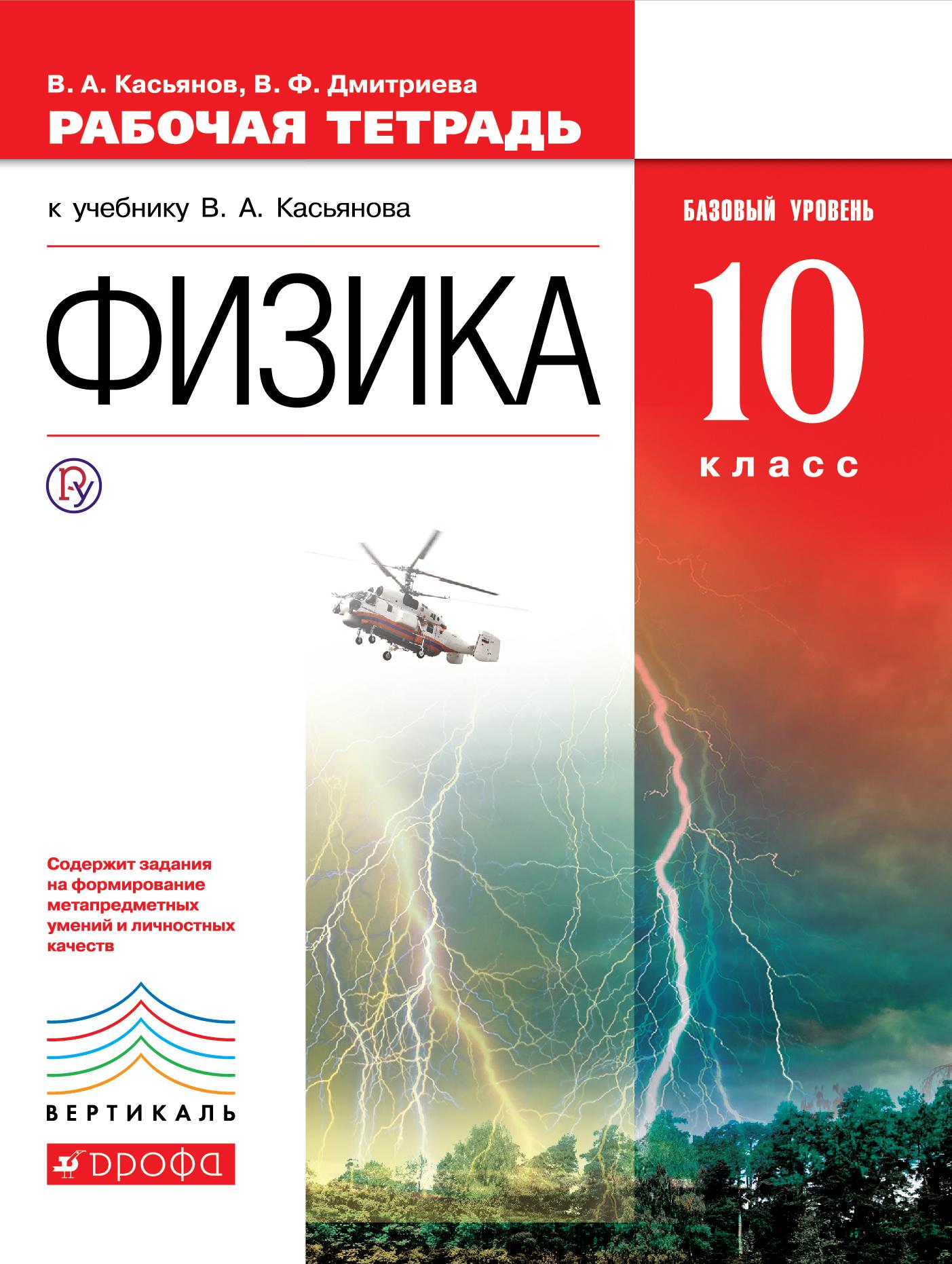 Физика. Базовый уровень. 10 класс. Рабочая тетрадь ( Касьянов В.А., Дмитриева В.Ф.  )