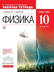 Касьянов В.А., Дмитриева В.Ф. - Физика. Базовый уровень. 10 класс. Рабочая тетрадь обложка книги