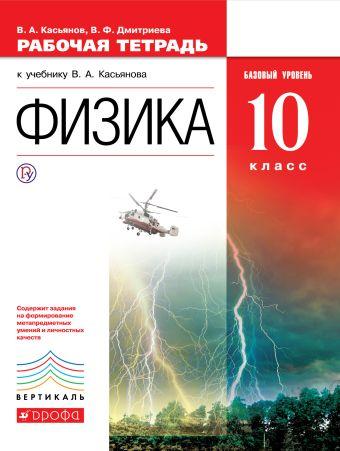 Физика. Базовый уровень. 10 класс. Рабочая тетрадь Касьянов В.А., Дмитриева В.Ф.