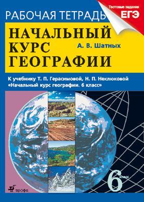Нач.курс географии.6кл. Раб.тетр. (с тестовыми заданиями ЕГЭ) (Шатных). Шатных А.В.