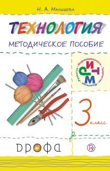 Малышева Н.А. - Технология. 3 класс. Методическое пособие. обложка книги